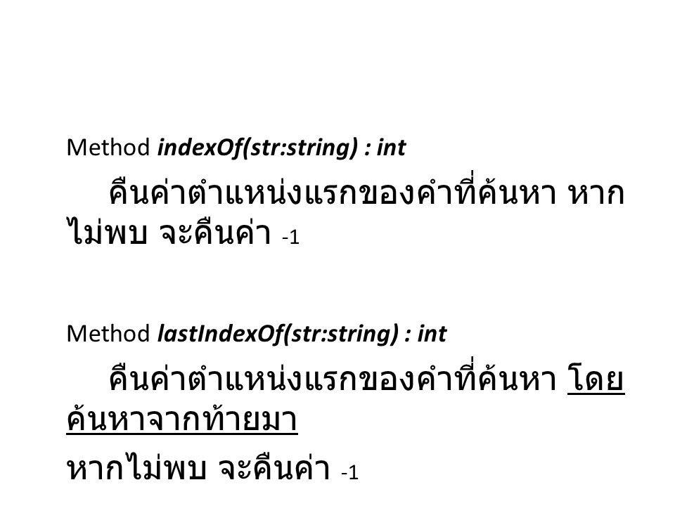 Method indexOf(str:string) : int