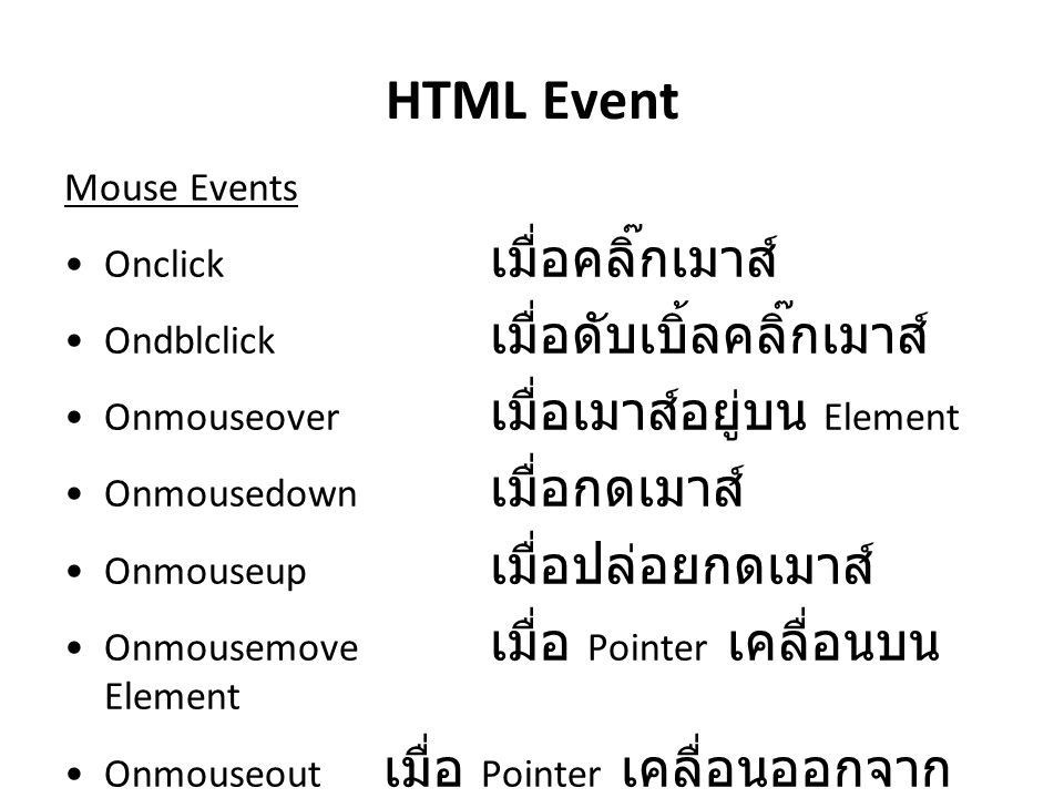 HTML Event Mouse Events Onclick เมื่อคลิ๊กเมาส์