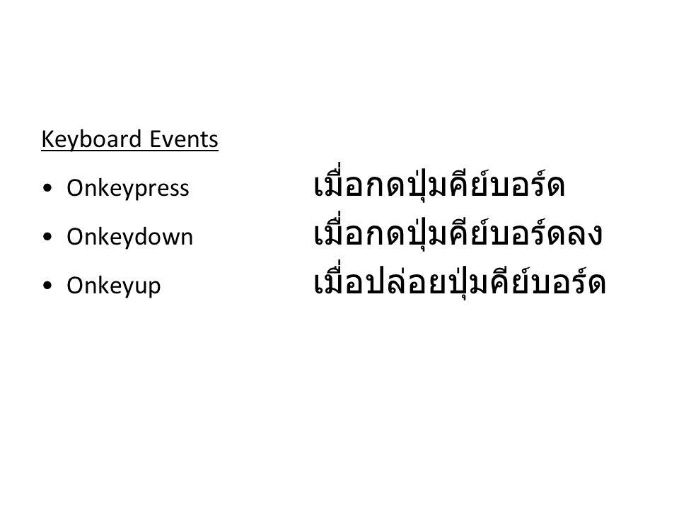 Keyboard Events Onkeypress เมื่อกดปุ่มคีย์บอร์ด. Onkeydown เมื่อกดปุ่มคีย์บอร์ดลง.