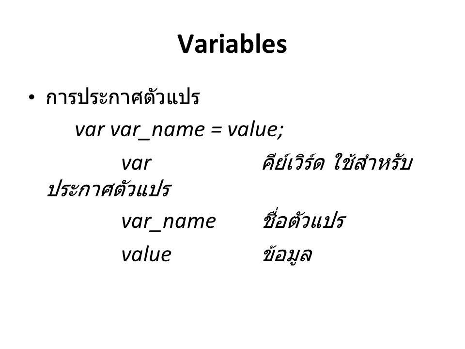 Variables การประกาศตัวแปร var var_name = value;