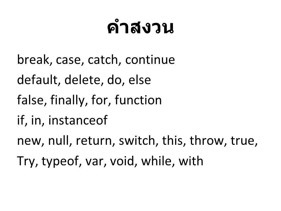 คำสงวน break, case, catch, continue default, delete, do, else