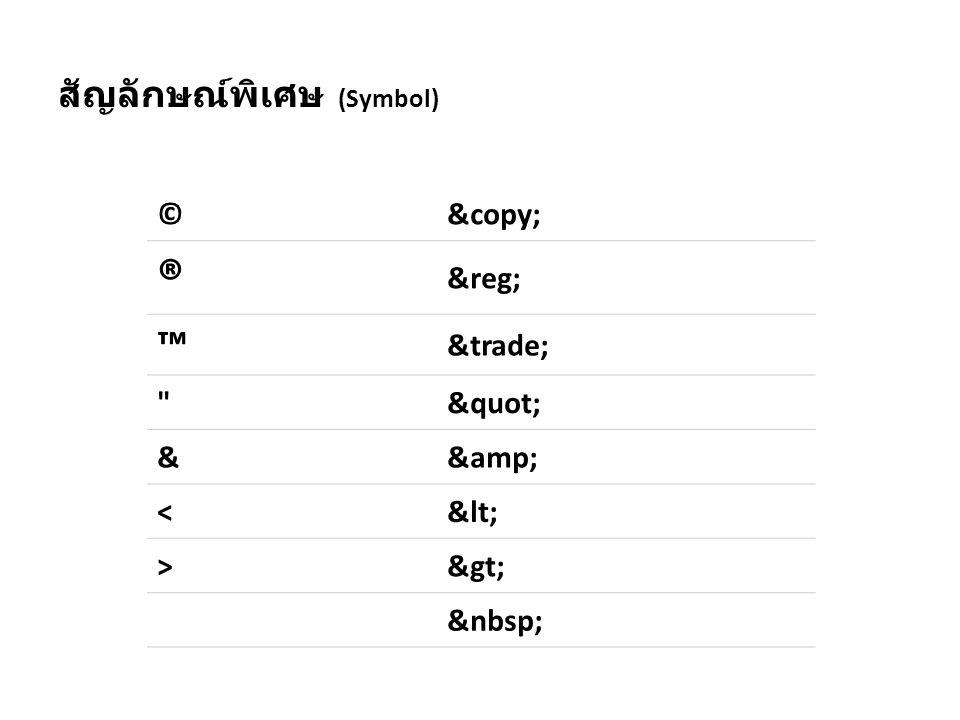 ® ™ สัญลักษณ์พิเศษ (Symbol) © © ® ™ & &