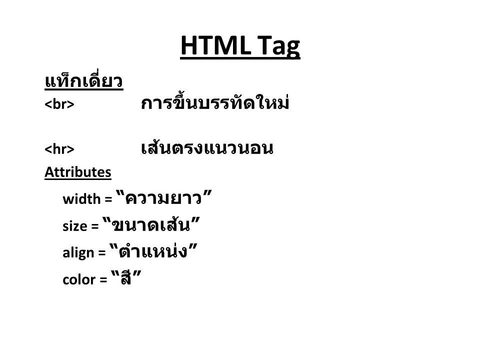 HTML Tag แท็กเดี่ยว size = ขนาดเส้น align = ตำแหน่ง color = สี
