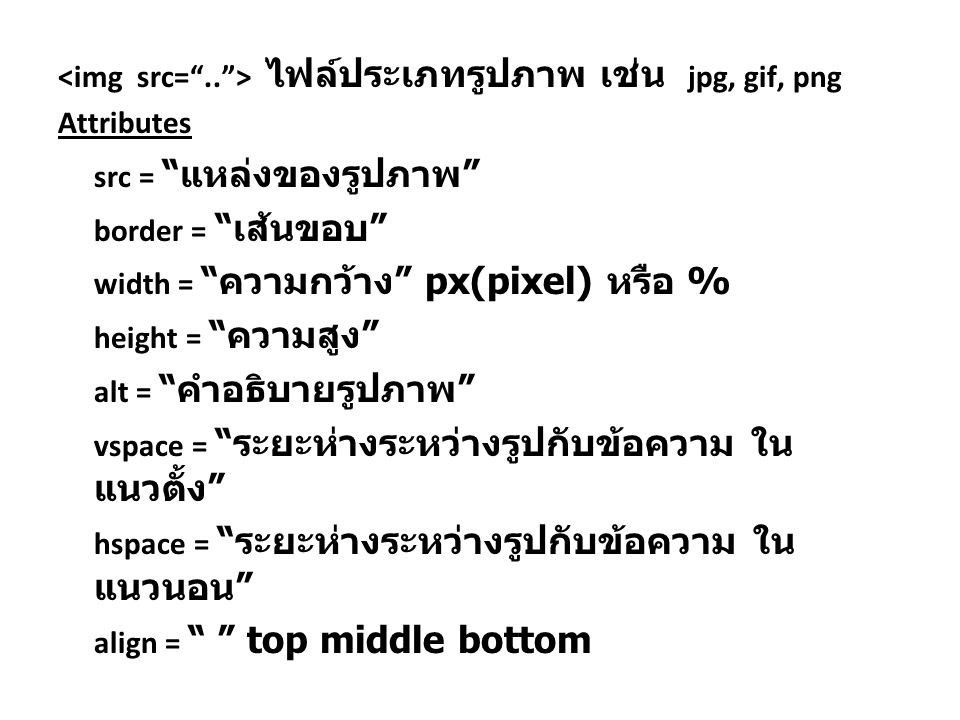 width = ความกว้าง px(pixel) หรือ % height = ความสูง