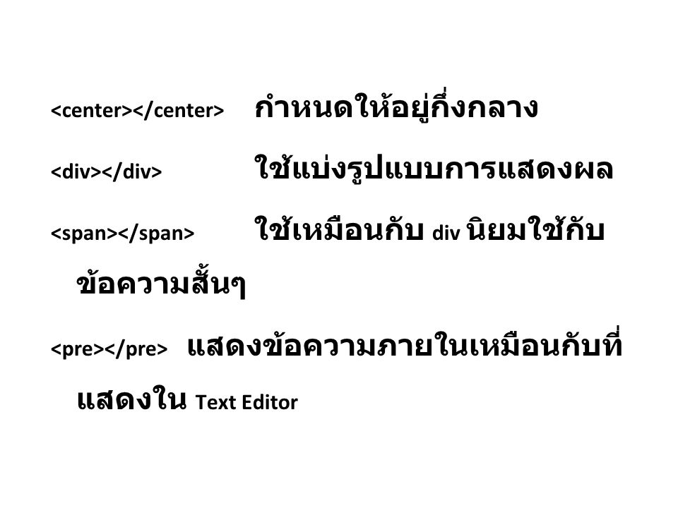<center></center> กำหนดให้อยู่กึ่งกลาง
