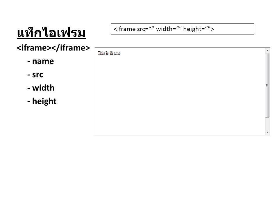 แท็กไอเฟรม <iframe></iframe> - name - src - width - height