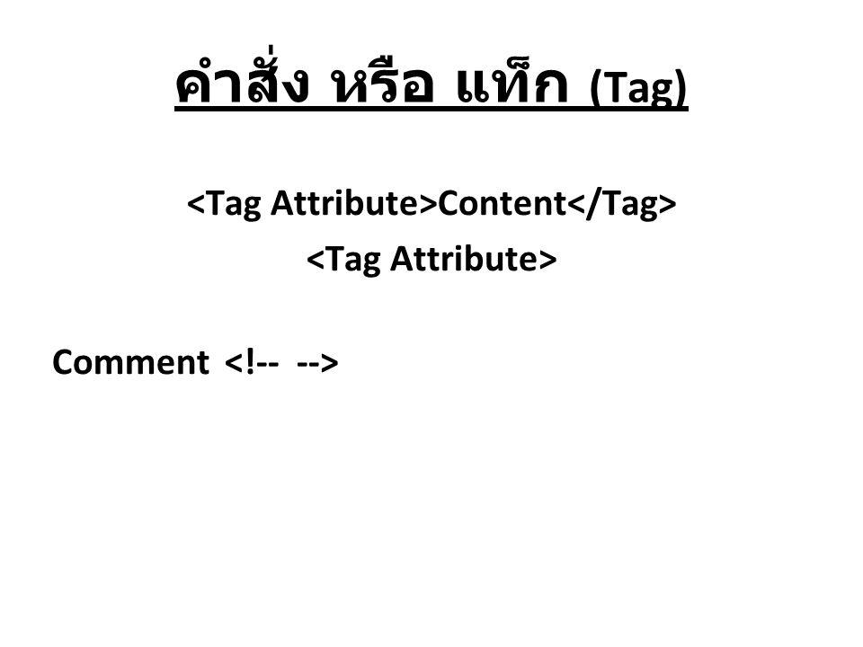 <Tag Attribute>Content</Tag> <Tag Attribute>