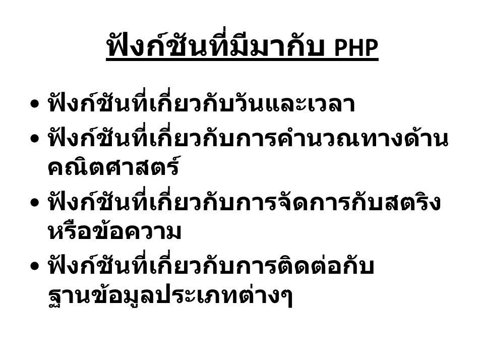 ฟังก์ชันที่มีมากับ PHP