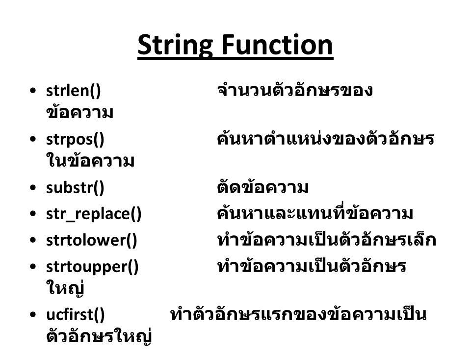 String Function strlen() จำนวนตัวอักษรของข้อความ