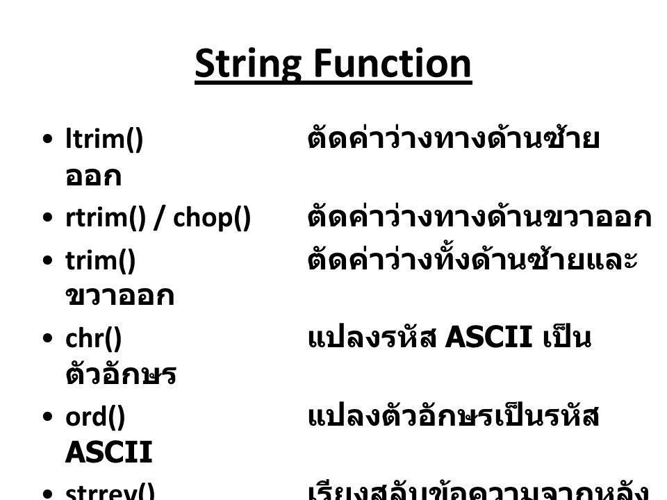 String Function ltrim() ตัดค่าว่างทางด้านซ้ายออก