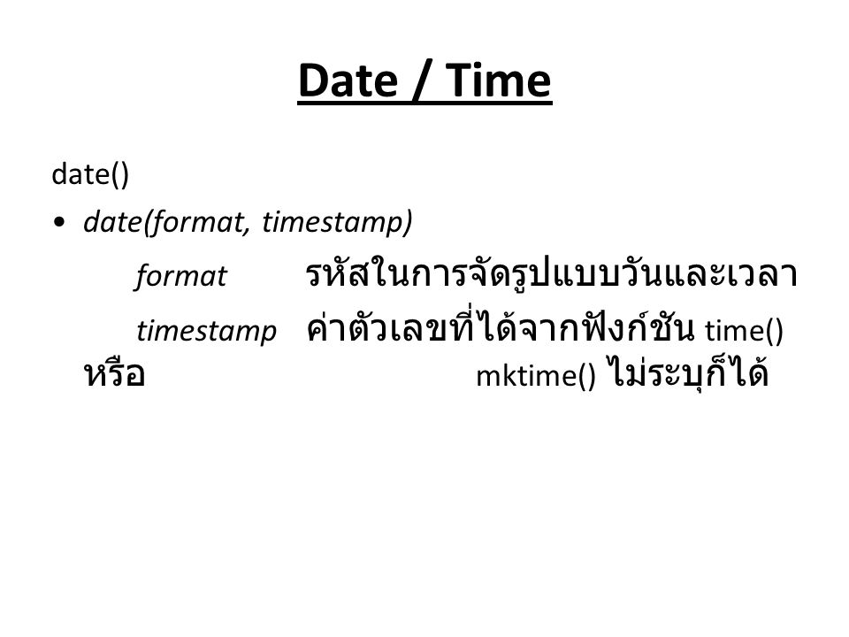 Date / Time date() date(format, timestamp) format รหัสในการจัดรูปแบบวันและเวลา.