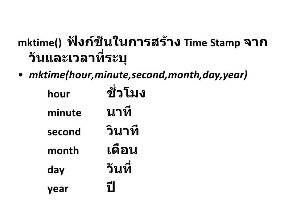 minute นาที second วินาที month เดือน day วันที่ year ปี