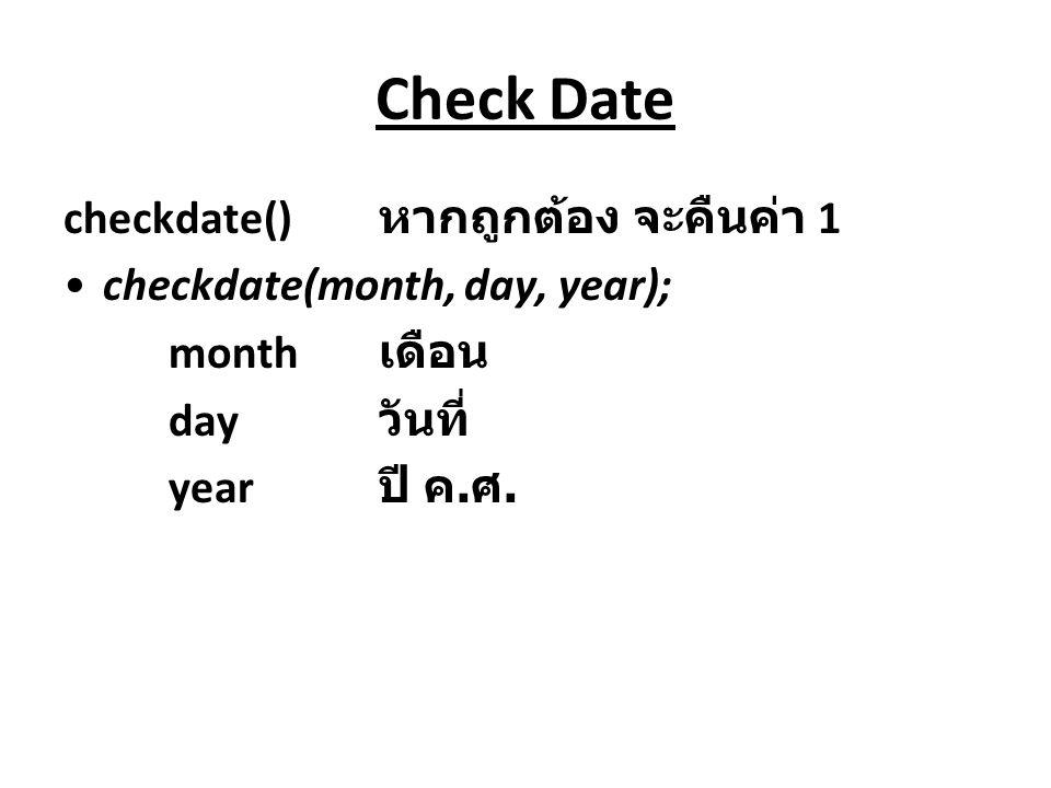 Check Date checkdate() หากถูกต้อง จะคืนค่า 1
