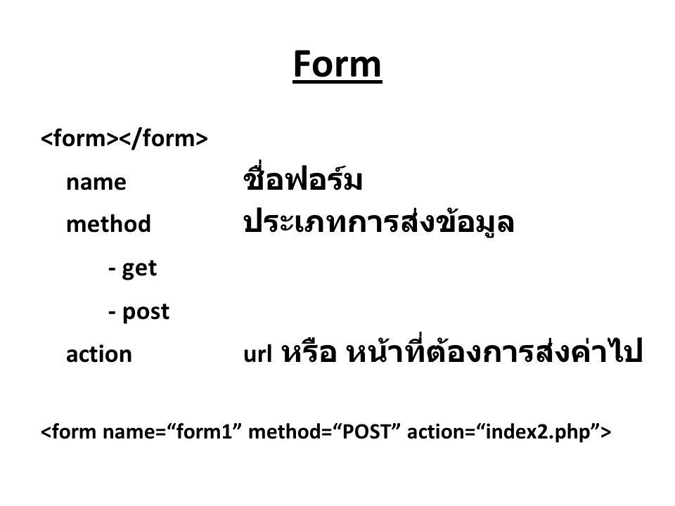 Form name ชื่อฟอร์ม method ประเภทการส่งข้อมูล - get - post