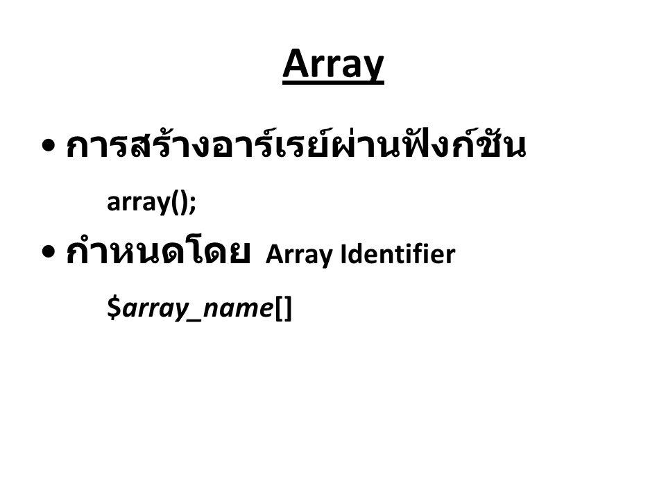 Array การสร้างอาร์เรย์ผ่านฟังก์ชัน array(); กำหนดโดย Array Identifier