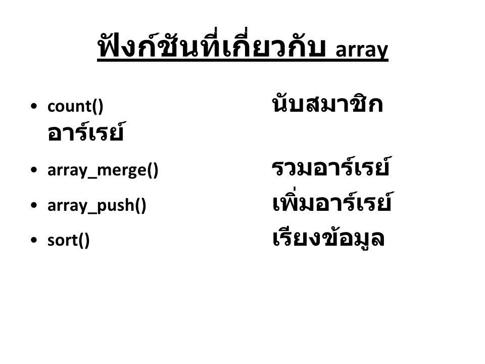 ฟังก์ชันที่เกี่ยวกับ array