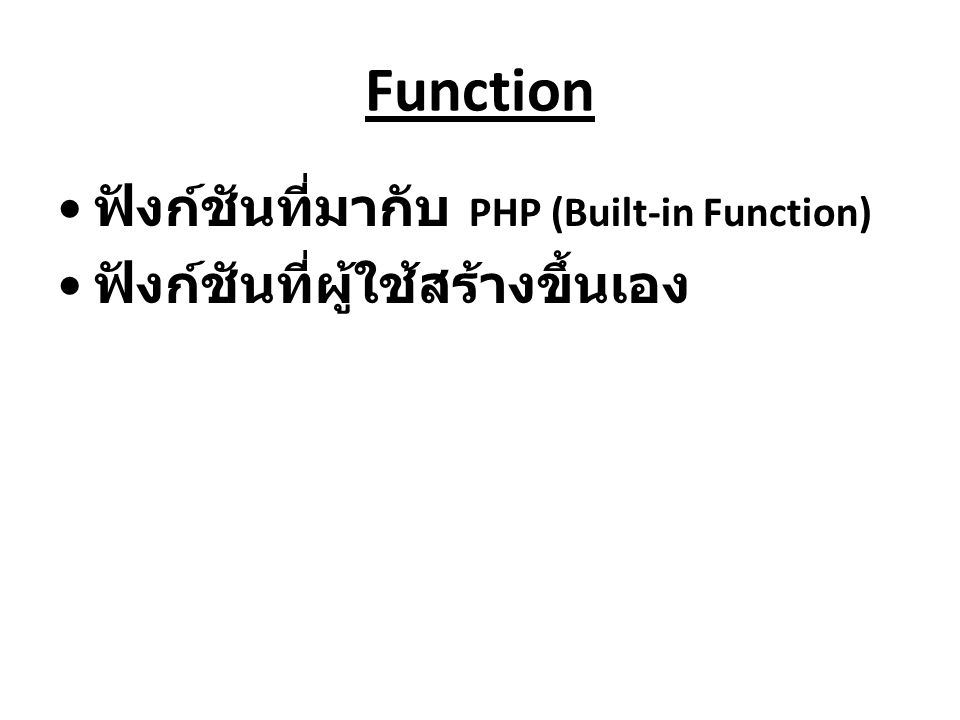 Function ฟังก์ชันที่มากับ PHP (Built-in Function)