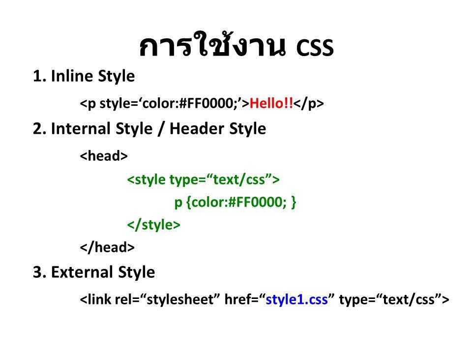 การใช้งาน CSS 1. Inline Style