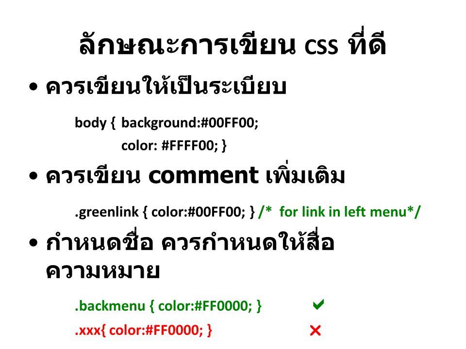 ลักษณะการเขียน CSS ที่ดี
