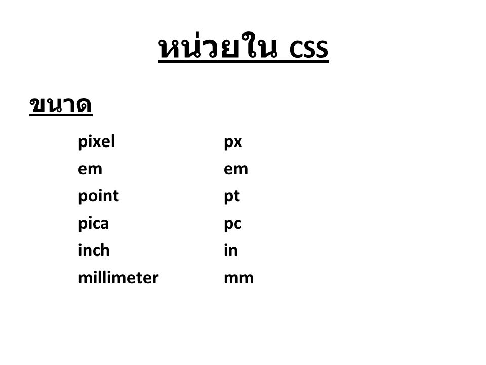 หน่วยใน CSS ขนาด pixel px em em point pt pica pc inch in millimeter mm