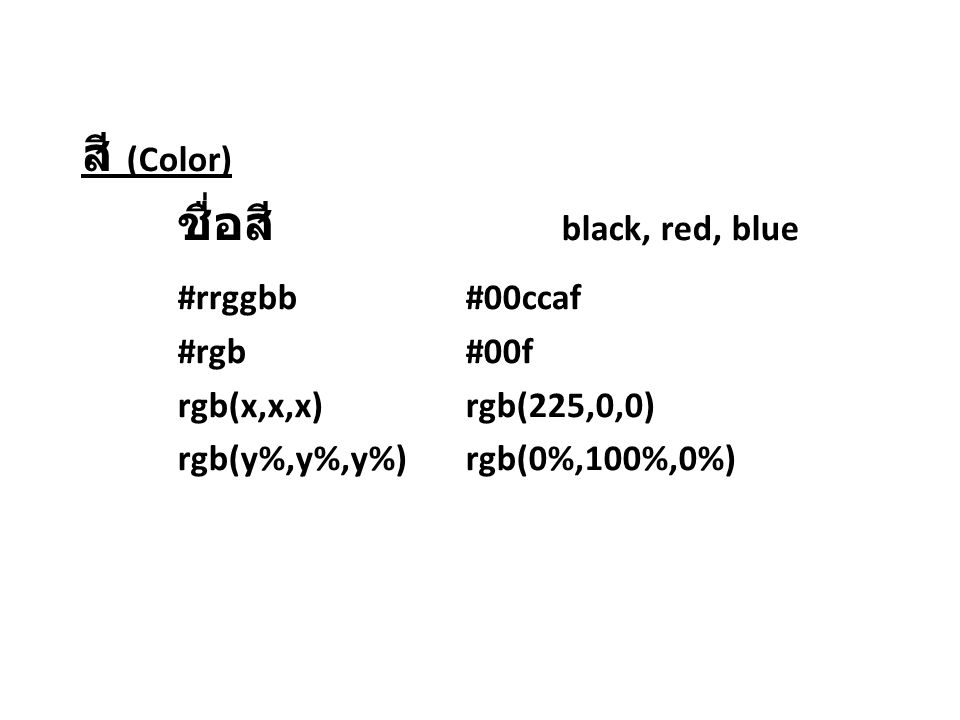 สี (Color) ชื่อสี black, red, blue #rrggbb #00ccaf #rgb #00f