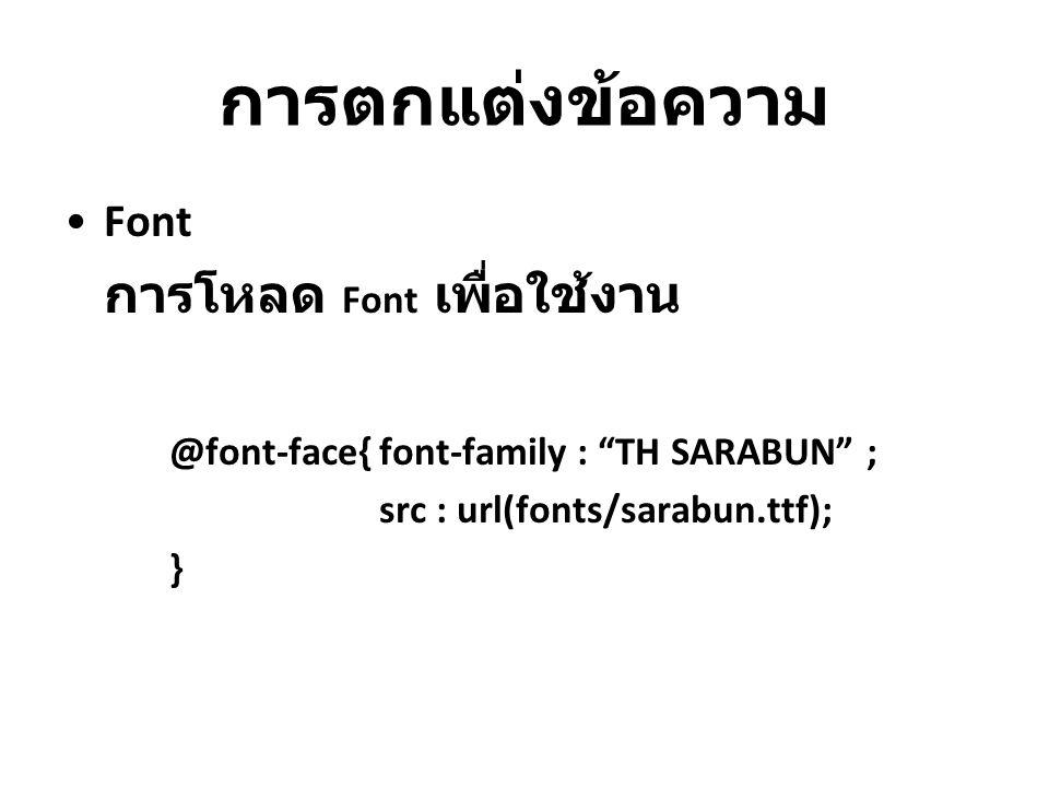 การตกแต่งข้อความ การโหลด Font เพื่อใช้งาน