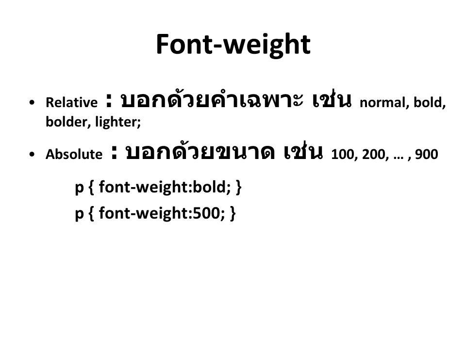 Font-weight p { font-weight:bold; } p { font-weight:500; }