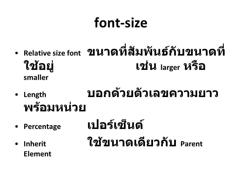 font-size Relative size font ขนาดที่สัมพันธ์กับขนาดที่ใช้อยู่ เช่น larger หรือ smaller. Length บอกด้วยตัวเลขความยาวพร้อมหน่วย.