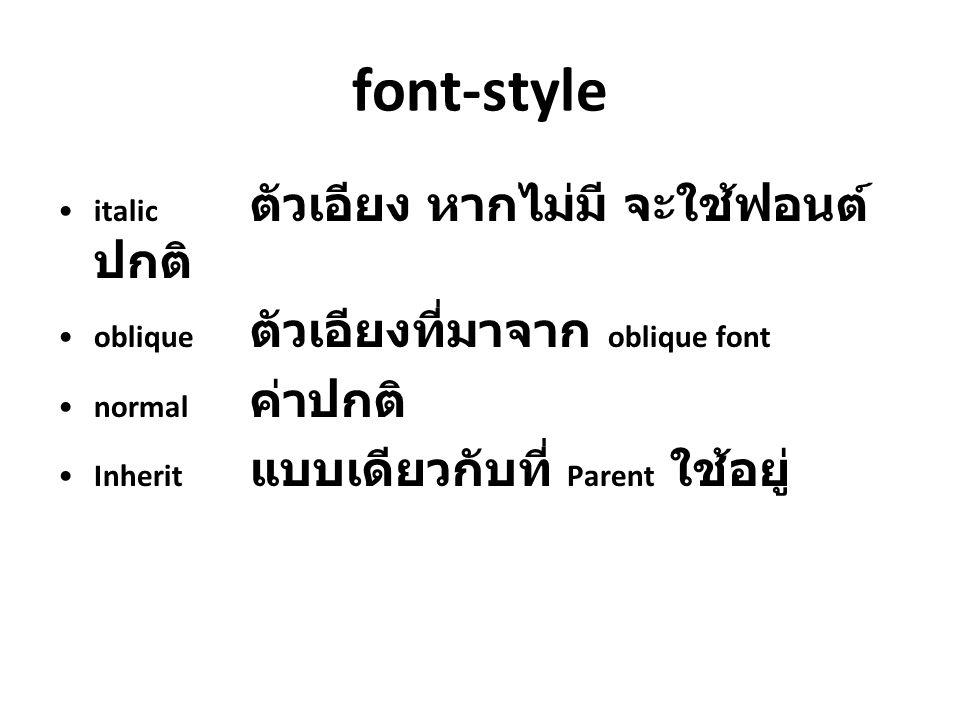 font-style italic ตัวเอียง หากไม่มี จะใช้ฟอนต์ปกติ