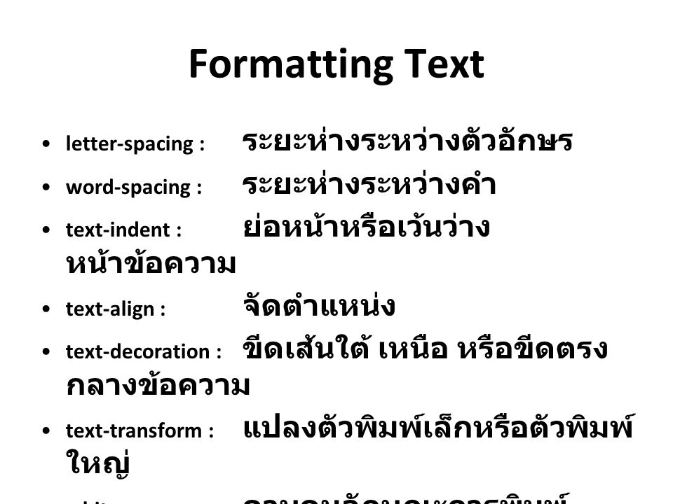 Formatting Text letter-spacing : ระยะห่างระหว่างตัวอักษร