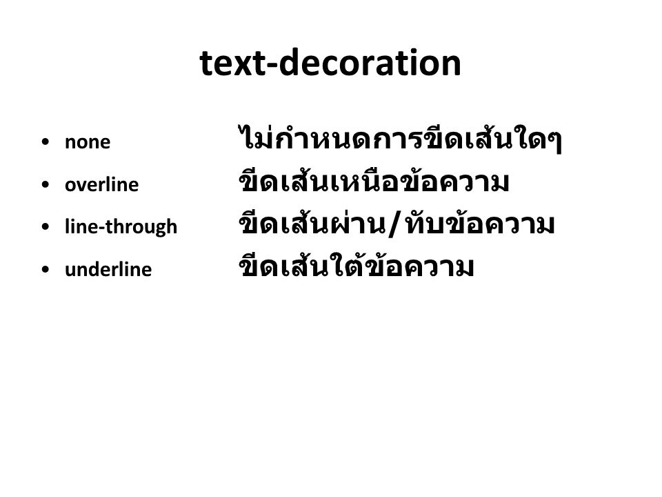 text-decoration none ไม่กำหนดการขีดเส้นใดๆ