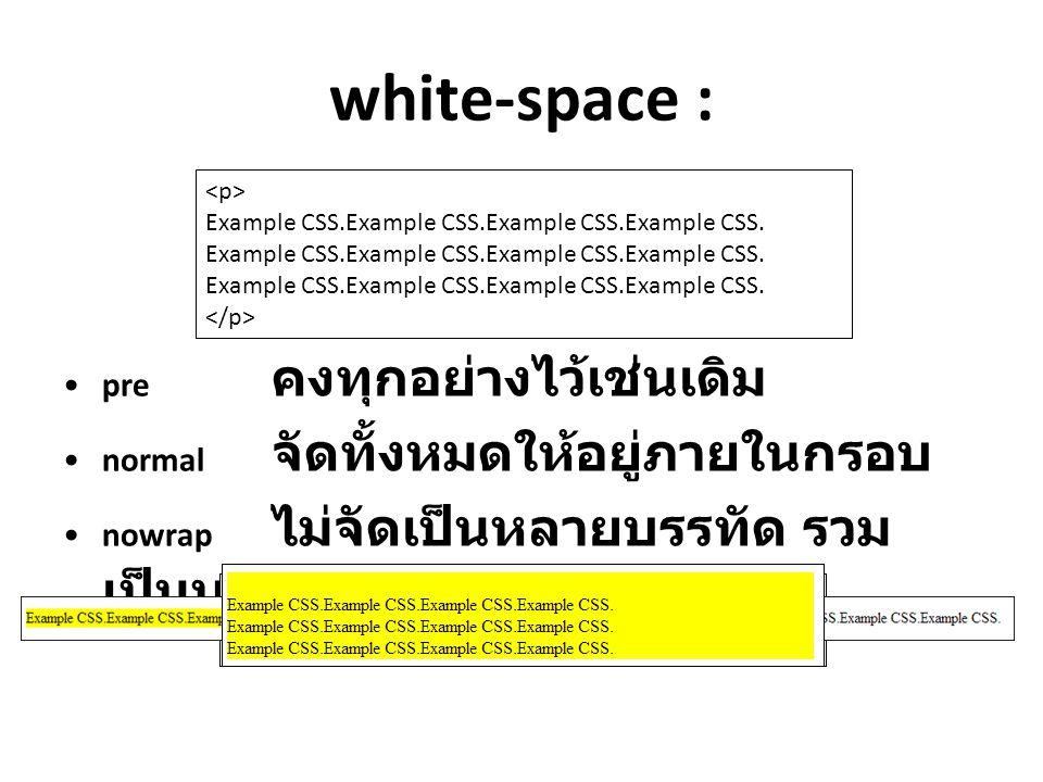 white-space : pre คงทุกอย่างไว้เช่นเดิม