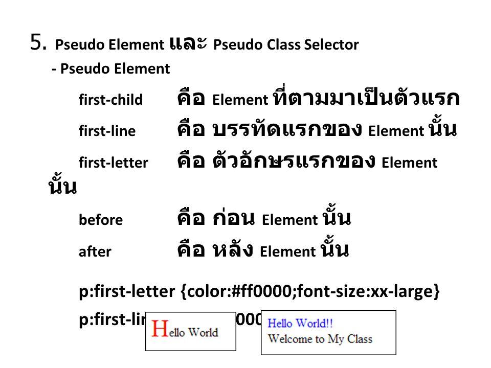 5. Pseudo Element และ Pseudo Class Selector