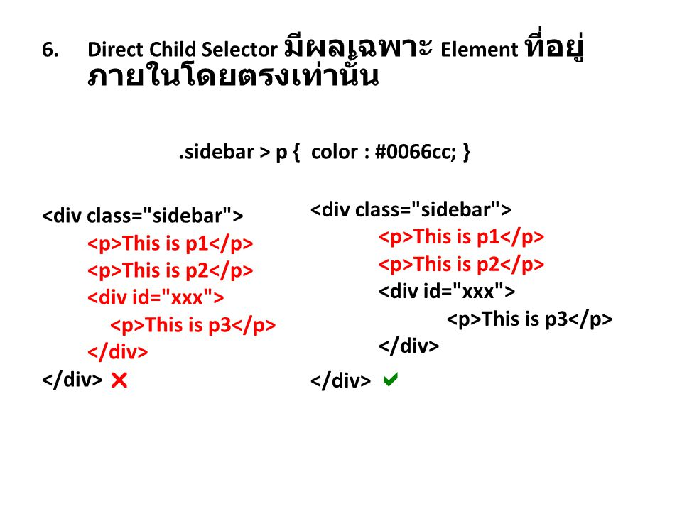 .sidebar > p { color : #0066cc; }