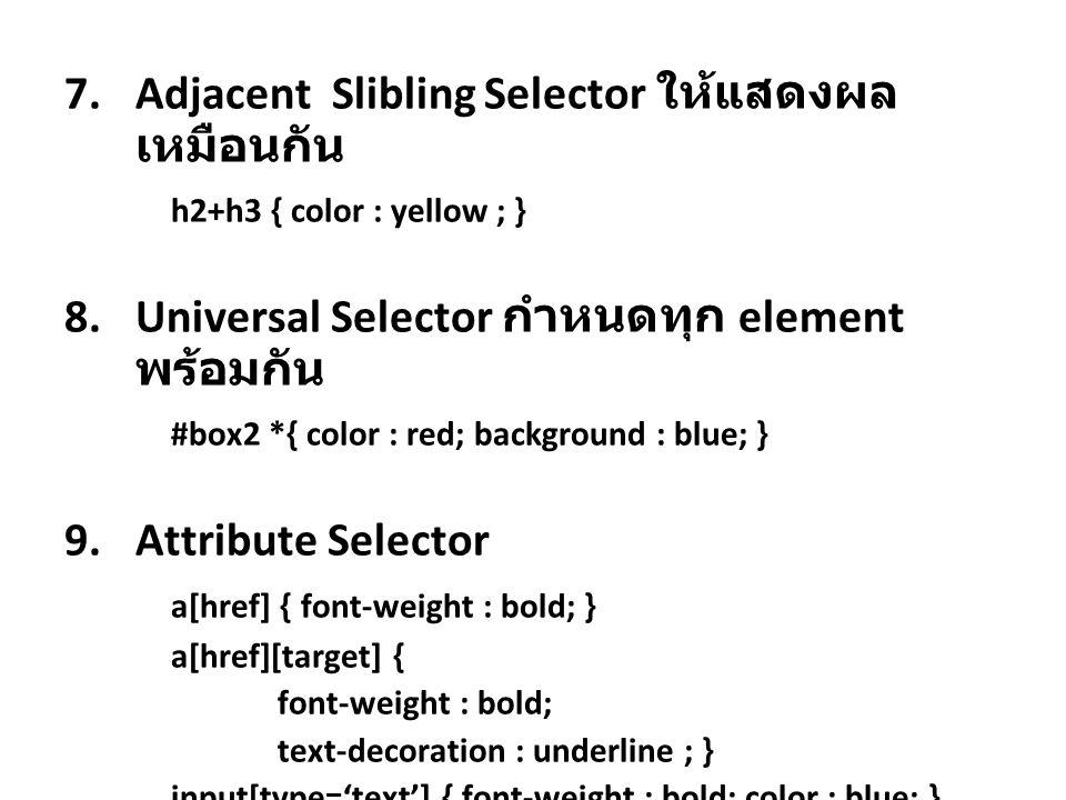 Adjacent Slibling Selector ให้แสดงผลเหมือนกัน