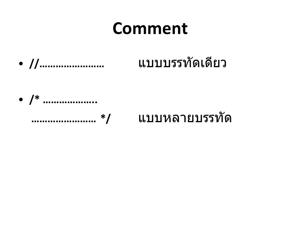 Comment //…………………… แบบบรรทัดเดียว /* ………………..