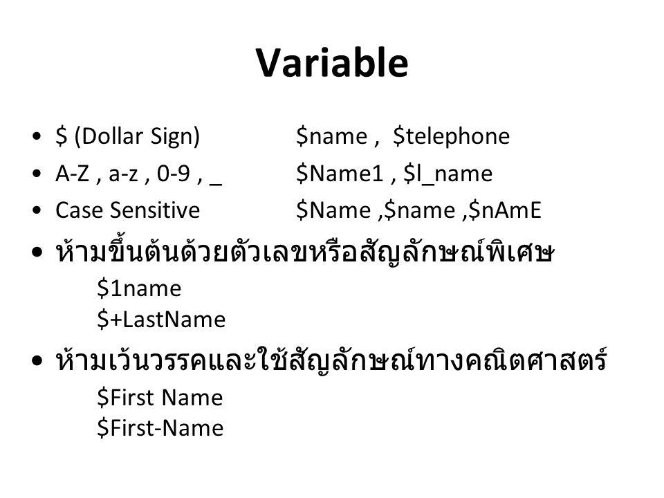 Variable ห้ามขึ้นต้นด้วยตัวเลขหรือสัญลักษณ์พิเศษ $1name $+LastName