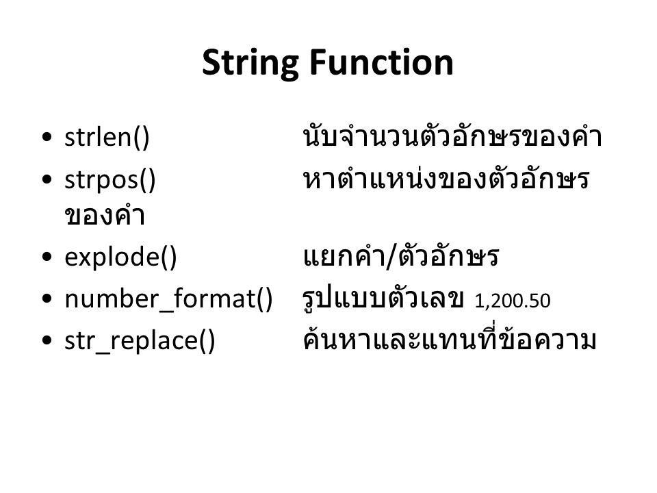 String Function strlen() นับจำนวนตัวอักษรของคำ