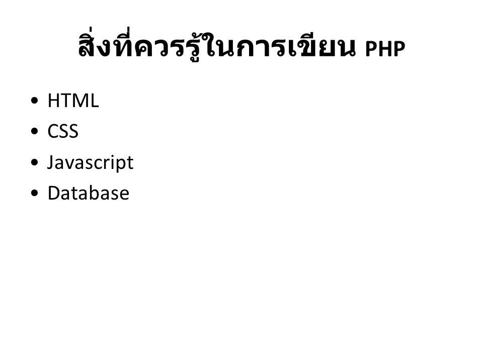 สิ่งที่ควรรู้ในการเขียน PHP