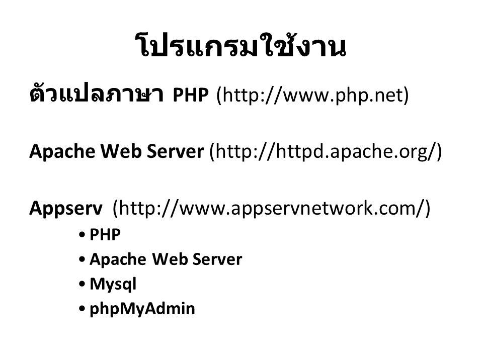 โปรแกรมใช้งาน ตัวแปลภาษา PHP (http://www.php.net)