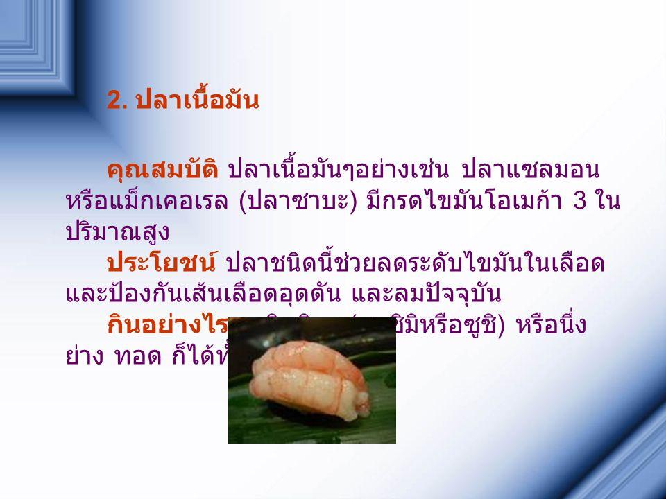 2. ปลาเนื้อมัน