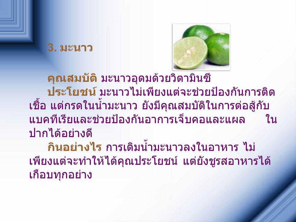 3. มะนาว