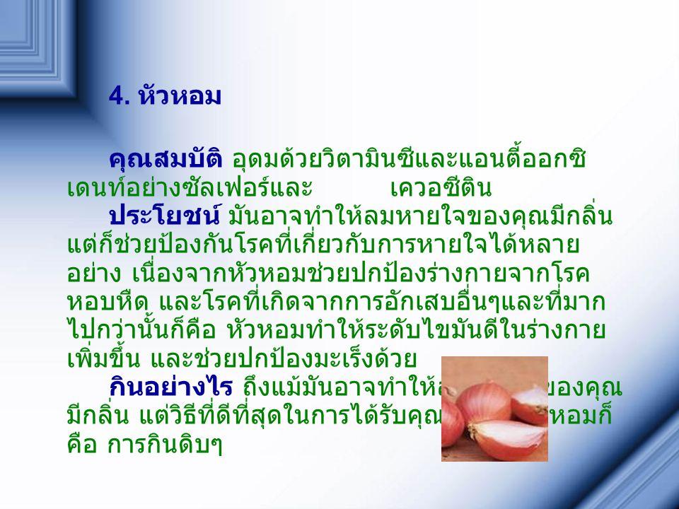 4. หัวหอม