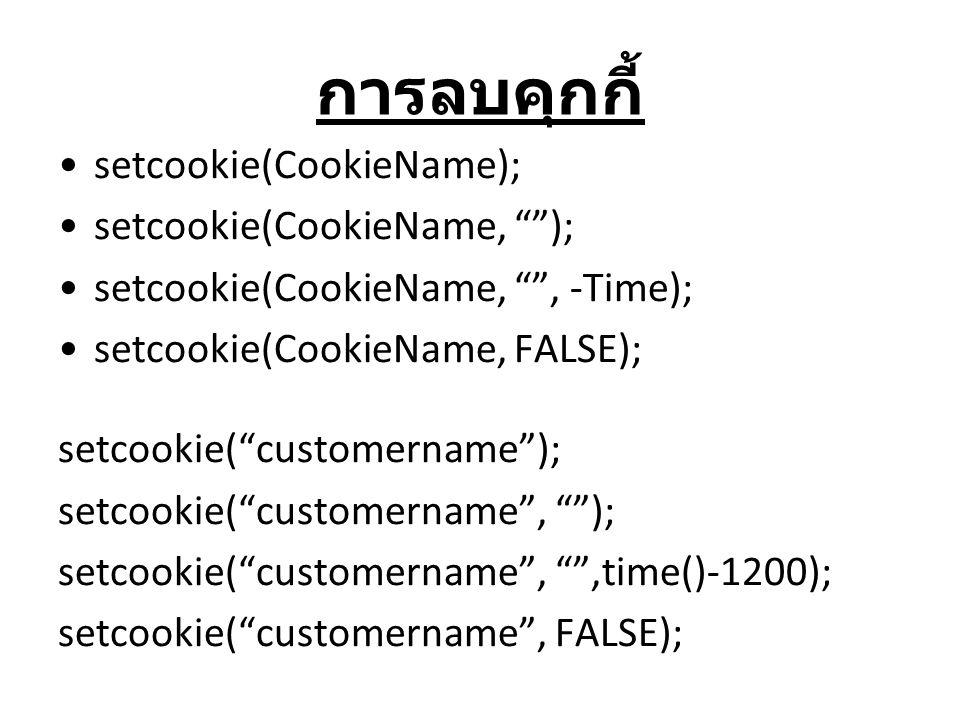 การลบคุกกี้ setcookie(CookieName); setcookie(CookieName, );