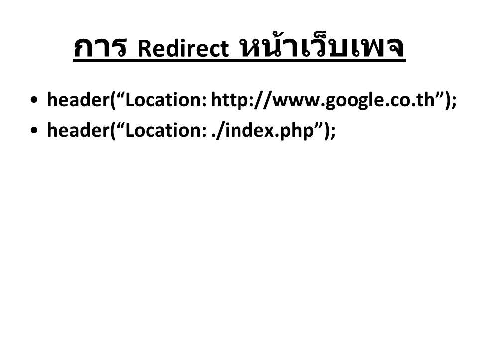 การ Redirect หน้าเว็บเพจ