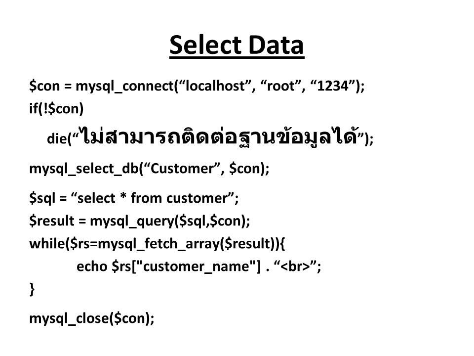 Select Data die( ไม่สามารถติดต่อฐานข้อมูลได้ );