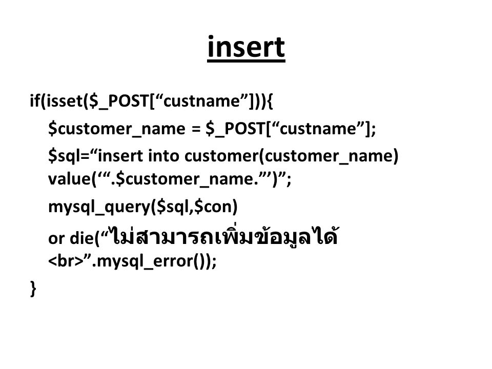 insert if(isset($_POST[ custname ])){