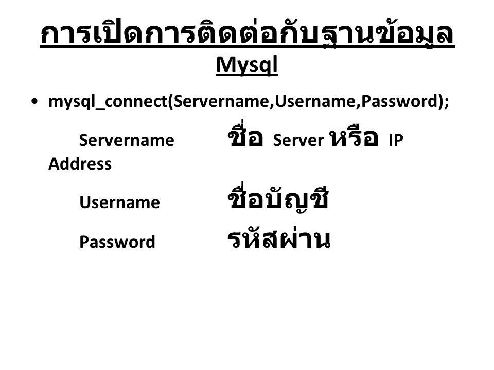 การเปิดการติดต่อกับฐานข้อมูล Mysql