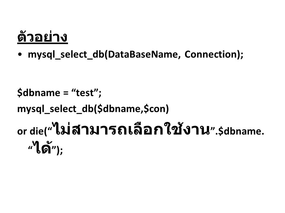 ตัวอย่าง mysql_select_db(DataBaseName, Connection); $dbname = test ;