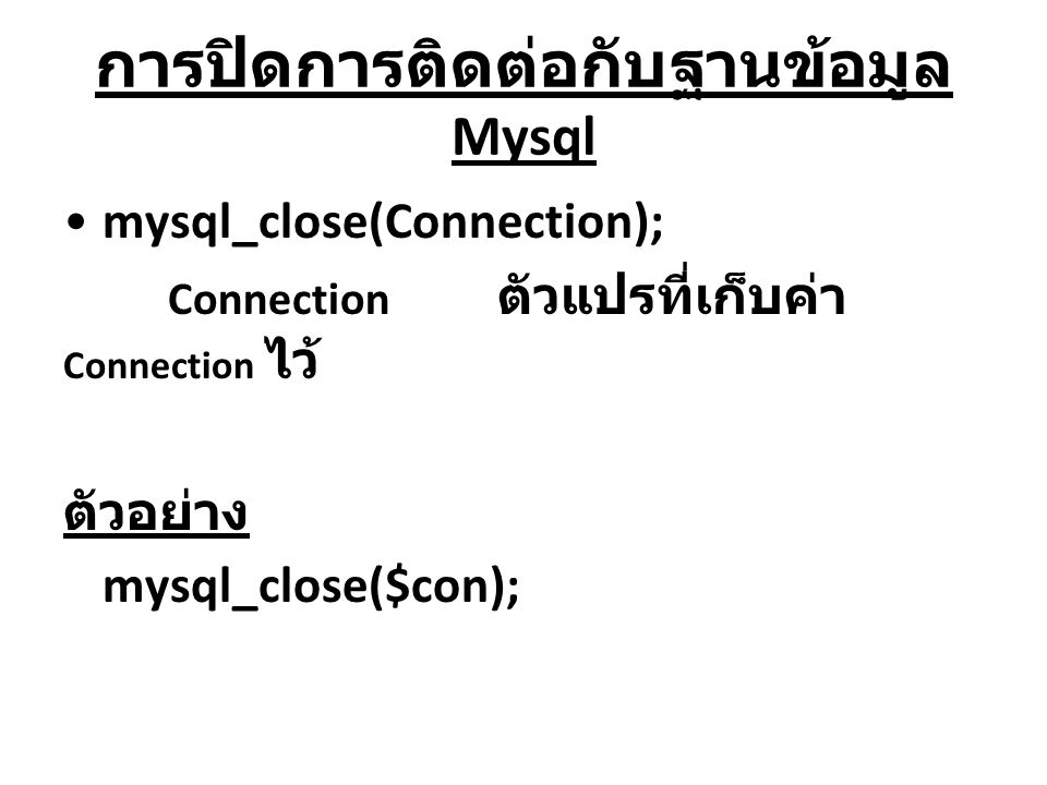 การปิดการติดต่อกับฐานข้อมูล Mysql